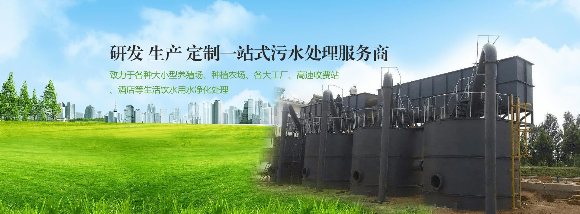 使用污水处理设备处理过程的
