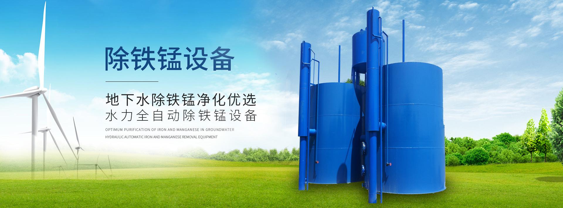 荆州除铁锰设备